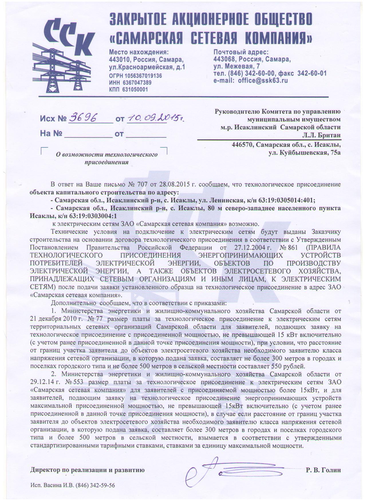 h бланк заявление о регистрации договора аренды